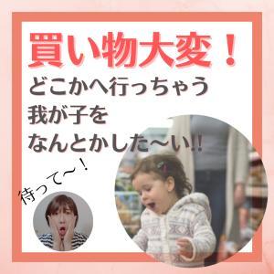 【もう大変っ】子連れ買い物対策!!