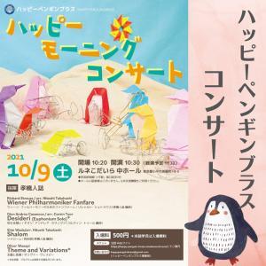 【10/9(土)コンサート】英国式ブラスバンド ハッピーペンギンブラス