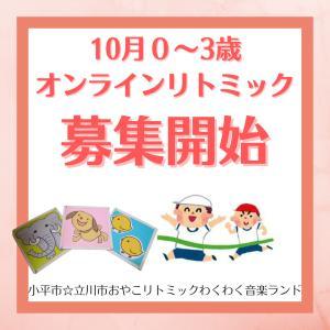 【予約受付】10月0~3歳オンラインリトミック