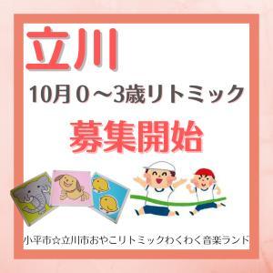 【募集開始】立川10月0~3歳リトミックレッスン