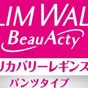 スリムウォーク Beau-Acty リカバリーレギンス おしゃれに履いて歩いて美脚になりたい