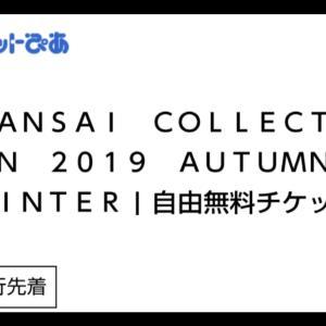 関西コレクション2019AW カンコレ 無料チケット おすすめ携帯扇風機 関コレ行った人のレポも