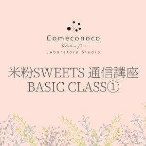 米粉SWEETS 通信講座 Basic Class 第二期スタート!