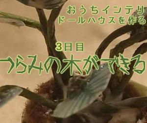 ★4 ドールハウスを作ろう! 3日目 つらみの木ができる <おうちインテリア>