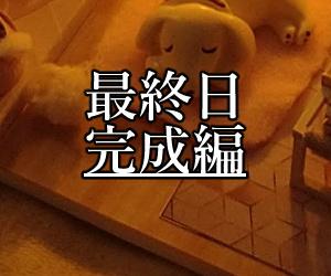完★8 ドールハウスを作ろう! 最終日 完成編 <おうちインテリア>