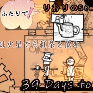 ふたりで!りおりとSTEAM日和024 英国紳士は火星でも紅茶を飲む「39 Days to Mars」