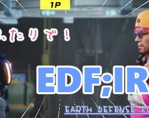 ふたりで!EDF;IR(EARTH DEFENSE FORCE IRON RAIN PS4)