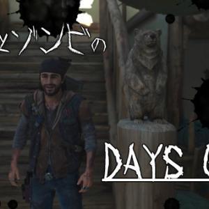 りおりとゾンビのDAYS GONE(デイズゴーン PS4)