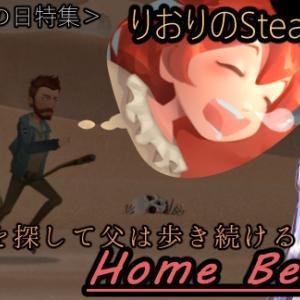りおりのSteam日和027 娘を探して父は歩き続ける「Home Behind」 <6月は父の日特集>