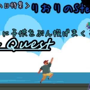 りおりのSteam日和028 ハトに子供をぶん投げまくる「Dad Quest」 <6月は父の日特集>