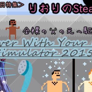 りおりのSteam日和029 全裸の父の元へ駆け寄る「Shower With Your Dad Simulator 2015」 <6月は父の日特集>