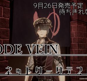 コードヴェイン ネットワークテスト版 <CODE VEIN PS4>