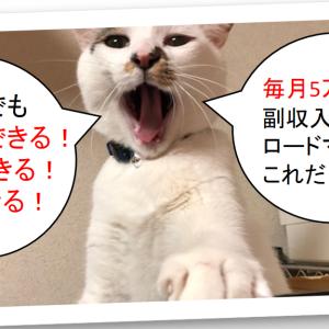 今日のサラリーマン小遣い稼ぎ9,350円!