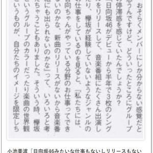 日向坂2曲披露!、欅は月スカかぁ...