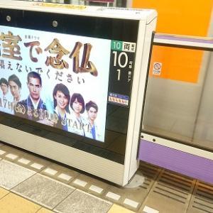 渋谷に新しくできた欅坂46カフェをチラ見してきた