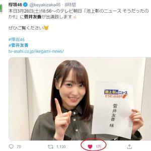欅坂46菅井友香出演『池上彰のニュースそうだったのか』で新型コロナ対策が判明?