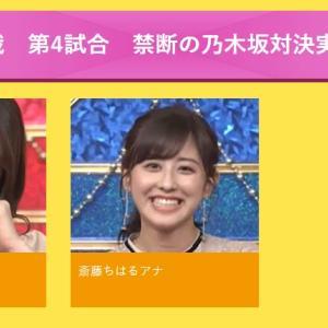 乃木坂が今夜の『Qさま』でアイドル史上、初の快挙?!(欅坂はあさってテレ東音楽祭に...)