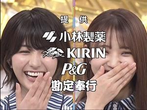 今夜、欅坂46のオーディションの秘話が明かされる!?、そして新衣装?!