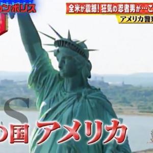 突破ファイル、山下美月、齊藤京子、アメリカ、自由主義...
