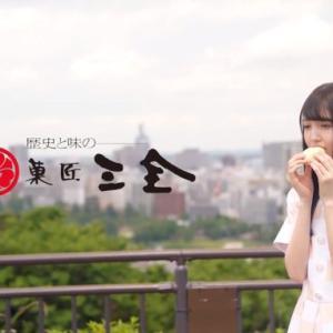 萩の月からの~ぉ、NGT48萩野由佳出演『バスvs鉄道旅対決』の感想