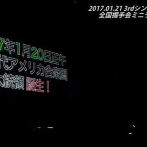 旧欅坂46キャプテン制度とも関連ある予測...(アメリカ大統領選挙予想)