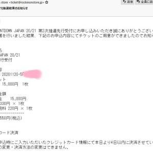 櫻坂46初の有観客ライブのチケット、当たったぁ~!!