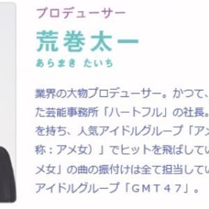 """""""道玄坂43""""の登場が意味すること..."""