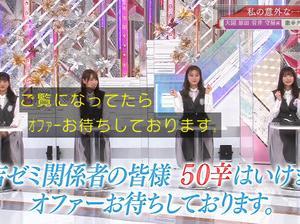 冠番組でのアピールが実を結んだ櫻坂46!!