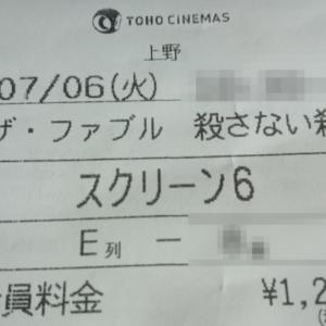 平手友梨奈出演映画『ザ・ファブル2』を見てきました