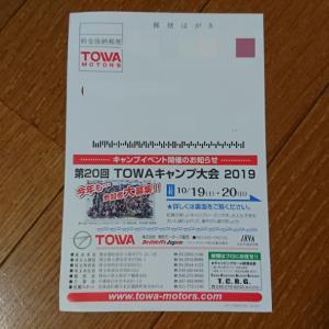 第20回 TOWAキャンプ大会