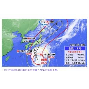 大型で非常に強い台風19号