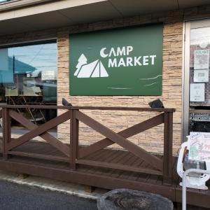 おうちでごはん(///ω///)♪& キャンプマーケット