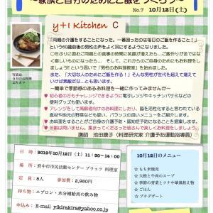 Y+I Kitchen 上半期について② 男性向けのお料理教室を始めました。