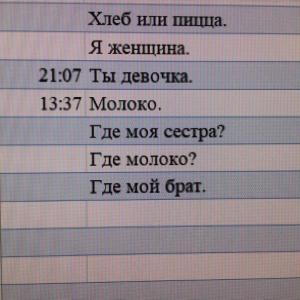 今日のロシア語