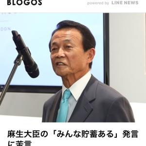 うんこ副総理