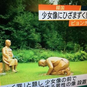 韓国の少女像