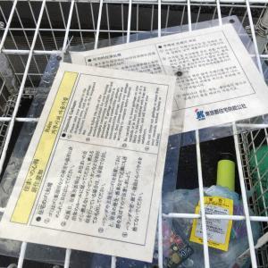 ゴミ出しの注意書