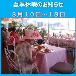 夏季休暇のお知らせ 8月10日(火)~18日(水)迄。ご連絡ご相談はLINE公式アカウントまで♪
