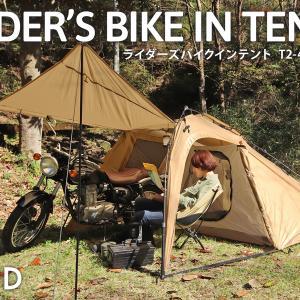 久しぶりに欲しいと思うテント