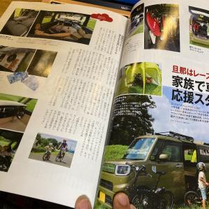 我が家の車中泊レース遠征スタイルがバイシクルクラブの特集記事に載りました!
