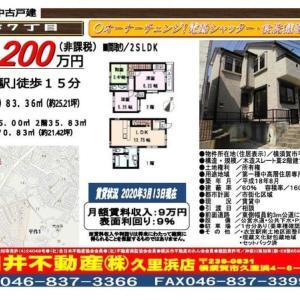 大幅値下げ ☆横須賀市平作7丁目中古戸建☆