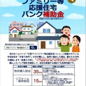 横須賀補助金