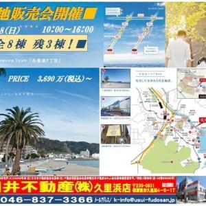 現地販売会 ☆久里浜7丁目新築☆