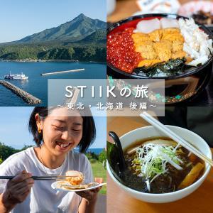 STIIKの旅 ~ 東北・北海道 後編 ~