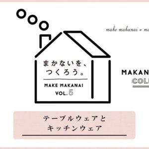 今年もやって参りました!Make Makanai 2019!!