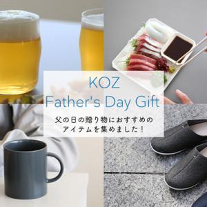 父の日・Enaマルチカップ・KOZレシピ…おすすめがたくさん!