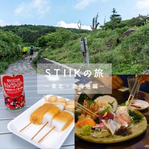 STIIKの旅 ~ 東北・北海道 前編 ~