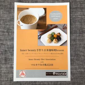 【2020年1月募集中】IB手作り玄米麹味噌レッスン マルカワみそ株式会社様