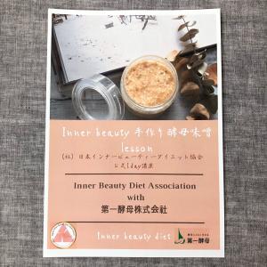【2020年1月募集中】手作り酵母味噌レッスン with 第一酵母株式会社様