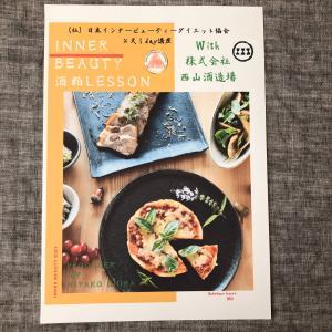 【2020年1月募集中】IB酒粕レッスン by株式会社西山酒造場様